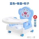 兒童餐椅嬰兒餐桌便攜餵飯吃飯桌可折疊兒童椅靠背椅QM『櫻花小屋』