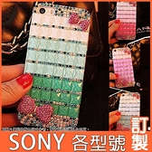 SONY Xperia5 II Xperia1ii 10 ii 10+ XZ3 XA2 Ultra XZ3 XZ2 L3 手機殼 漸變雙蝴蝶結 水鑽殼 訂製