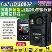 【CHICHIAU】1080P 廣角145度螢幕型兩用夜視隨身影音密錄器 行車紀錄器 H50@四保