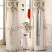 格力美的空調罩櫃機圓形開機不取立式圓柱空調套擋風防塵罩『CR水晶鞋坊』