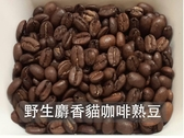 印尼野生麝香貓咖啡豆半磅裝(227公克)