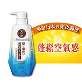 50惠頭皮調理洗髮乳清爽型400ml