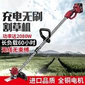電動割草機小型家用鋰電除草機多功能充電式草坪機農用打草機神器【快速出貨】
