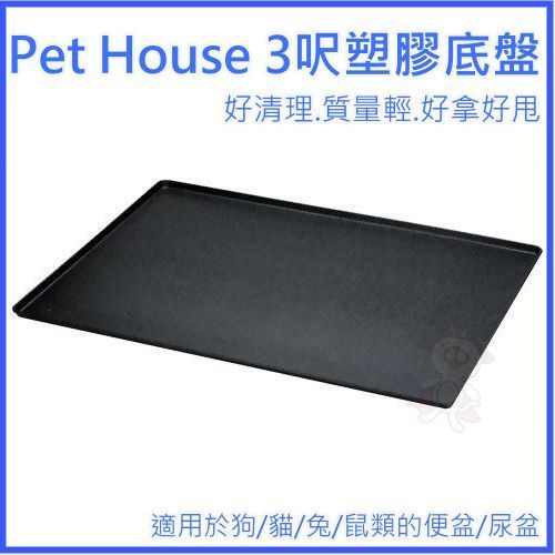 *WANG *【02040418】Pet House 3呎塑膠底盤 狗籠/尿盤