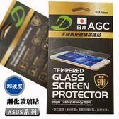 『日本AGC鋼化玻璃貼』ASUS ZenFone3 ZE552KL Z012DA 非滿版 玻璃保護貼 螢幕保護貼 9H硬度 保護膜