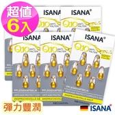 德國ISANA Q10彈潤緊緻抗皺膠囊7顆(彈力豐潤-黃色)x6入