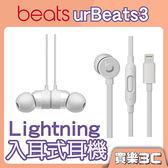 Beats urBeats3 入耳式耳機 Lightning 接頭 磨砂銀,堅固金屬外殼精密加工,分期0利率,APPLE公司貨