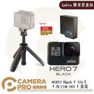 ◎相機專家◎ 優惠活動 假期組 GoPro HERO7 Black + AFTTM-001 + 32G + 原電 公司貨