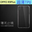 【陸少】極致超薄 OPPO R9Plus 手機殼 超薄TPU 6寸 防水印 oppo r9+透明殼 r9plus保護套 軟殼