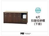 【MK億騰傢俱】AS280-03夏威夷胡桃色6尺拉盤收納餐櫃下座(含石面)
