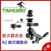 TAKEWAY R2 鉗式運動夾 鉗式腳架 車用支架 Gopro 運動攝影機 輕巧強力 航太級鋁合金材質 公司貨
