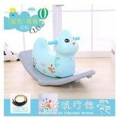 搖搖馬木馬兒童1-2-3周歲寶寶生日禮物搖馬玩具塑料加厚 嬰兒小車igo 『歐韓流行館』
