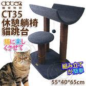 【zoo寵物商城】寵愛物語》CT35休憩躺椅貓跳台-55*40*65cm