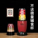 豆漿機 家用小型全自動免過濾破壁機迷你多功能料理單人1-2人榨汁【快速出貨】