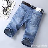 五分褲~ 淺色牛仔短褲男士五分褲寬鬆彈力休閒夏季薄款冰絲超薄中褲男