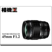 ★相機王★Olympus  M.ZUIKO DIGITAL ED 45mm F1.2 PRO 平行輸入