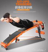 仰臥板仰臥起坐健身器材家用收腹器運動健腹板腹肌板啞鈴凳 『全館免運』igo