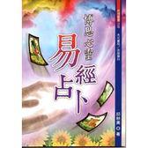 博思心靈易經占卜(全彩)(不可退書)