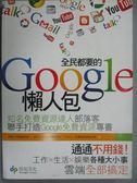 【書寶二手書T2/網路_WGK】全民都要的Google懶人包_阿榮.阿正老師