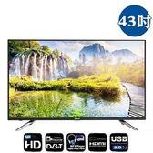 ◎順芳家電◎【禾聯HERAN】43吋IPS硬板液晶顯示器 HD-43DA2 +視訊盒MA5-C10