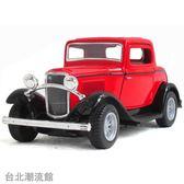 KINSMART合金玩具車兒童玩具老爺車1:34 1932福特window coupe