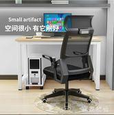家用辦公椅子職員座椅學生宿舍升降轉椅游戲網椅 QQ6881『東京衣社』