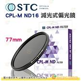 送蔡司拭鏡紙10包 台灣製 STC CPL-M ND16 77mm 減光式偏光鏡 減4格 鋁框 鍍膜鏡片 18個月保固