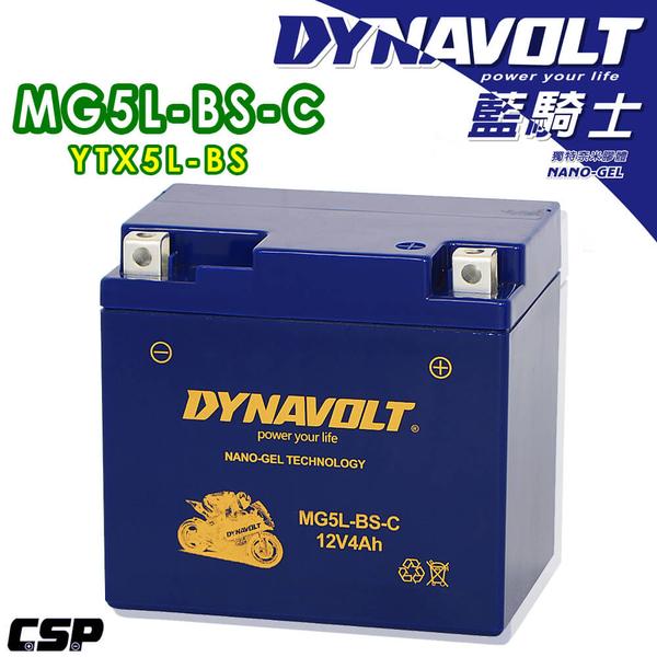 【DYNAVOLT 藍騎士】MG5L-BS-C等同YUASA湯淺YTX5L-BS與CTX5L-BS與YB5L-BS GEL重機機車電池專用