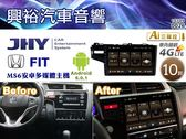 【JHY】15~18年HONDA FIT 專用10吋螢幕 MS6安卓多媒體主機*安卓+三聲控*送1年4G網+LiTV影視1年