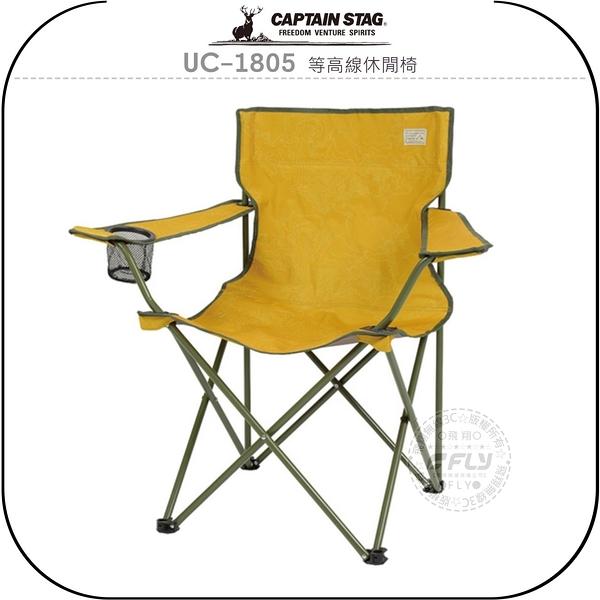 《飛翔無線3C》CAPTAIN STAG 鹿牌 UC-1805 等高線休閒椅│公司貨│日本精品 戶外露營 郊外野餐