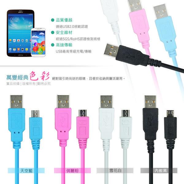 ☆Xmart Micro USB 2M/200cm 傳輸線/高速充電/Sony Xperia Tablet Z/Z2 Tablet/Z3 Tablet Compact/Z4 Tablet