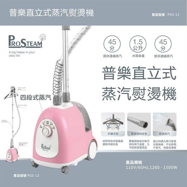 Prosteam 普樂 直立式蒸氣掛燙機 PGS-12