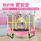 蹦蹦床家用兒童室內寶寶彈跳床小孩成人帶護...