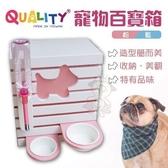 *WANG*QUALITY優質《寵物百寶箱》寵物餐桌+收納箱(兩色可選)