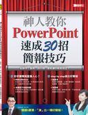 優博士:神人教你PowerPoint速成30招簡報技巧