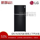 *~新家電錧~*【LG樂金GN-HL567GB】525公升鏡面上下門變頻冰箱
