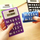 ◄ 生活家精品 ►【Q293】太陽能軟鍵盤計算機 八位 硅膠 磁鐵 吸附 便攜 學生 會計 上班族 文具