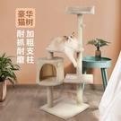 貓跳台 貓爬架貓窩一體貓樹小型實木貓咪用品多功能跳臺貓抓板住架貓玩具