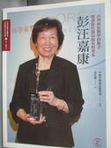 【書寶二手書T8/傳記_QIP】臺灣癌症醫學的推手開創時代新局的女科學家 : 彭汪嘉康_梁妃儀
