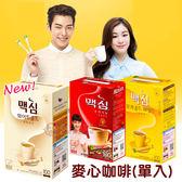 韓國Maxim 麥心摩卡/原味/白金 三合一咖啡(單包)  [KO8801037006391]千御國際