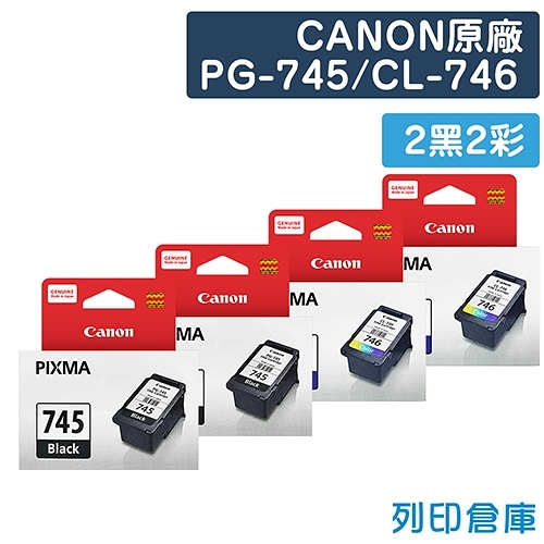 原廠墨水匣 CANON 2黑2彩 PG-745+CL-746 /適用 CANON MG2470/MG2570/MG2970/MX497/IP2870