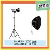 APUTURE 愛圖仕 AMARAN 200D LED燈 + 280CM 燈架+Light Dome SE 柔光罩 套裝組