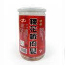 【台灣尚讚愛購購】立佳商行-芝麻櫻花蝦肉鬆220g