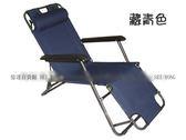 【億達百貨館】20529躺椅折疊椅戶外沙灘椅午休椅辦公室午睡懶人椅子靠椅行軍加固休閒躺椅特價~