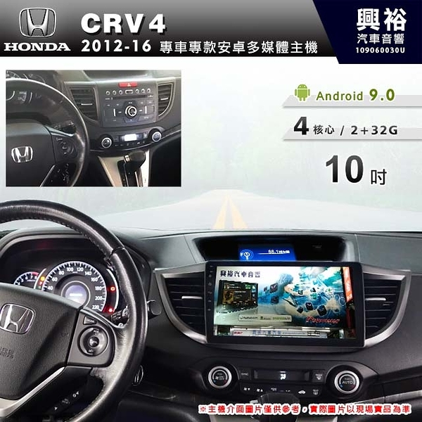 【專車專款】2012~16年HONDA CRV4專用10吋螢幕安卓多媒體主機*藍芽+導航+安卓四核心2+32促