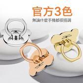 小熊指環支架 金屬 手機支架 指環扣 360度旋轉 懶人支架 防滑 鏡面 桌面 金屬指環