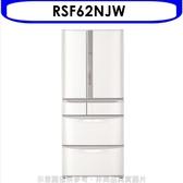 回函贈日立【RSF62NJW】615公升六門(與RSF62NJ同款)冰箱星燦白