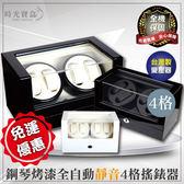 鋼琴烤漆全自動靜音4格搖錶器 手錶收納盒自動機械手錶轉錶器自動上鍊盒-時光寶盒8202