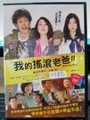 挖寶二手片-P01-076-正版DVD-日片【我的搖滾老爸】大泉洋 麻生久美子 三吉彩花(直購價)