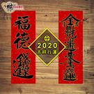 吉祥行運-必貼(二款)《含開光》財神小舖【MEGZ-2020-11】